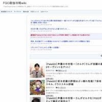 FGO最強攻略wiki